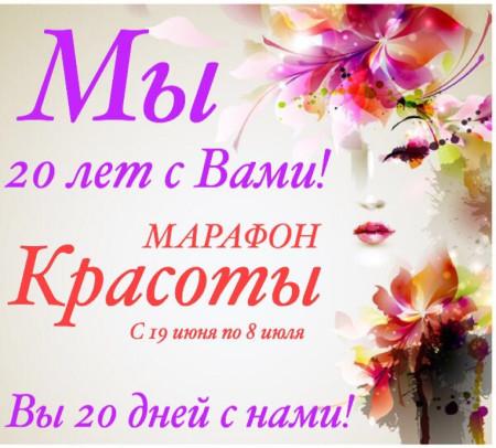 20-дневный МАРАФОН КРАСОТЫ в честь нашего юбилея!