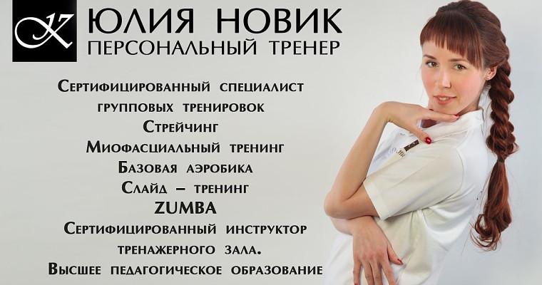 "Embedded thumbnail for Юлия Новик -персональный тренер ""КристиСТАЙЛ"""