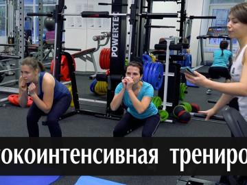 Embedded thumbnail for Высокоинтенсивная тренировка с Анастасией Палкиной
