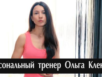 Embedded thumbnail for Персональный тренер - Ольга Кленных